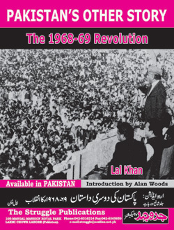 pakistan_1968-69_book