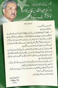 Nawaz-Qadeer deal